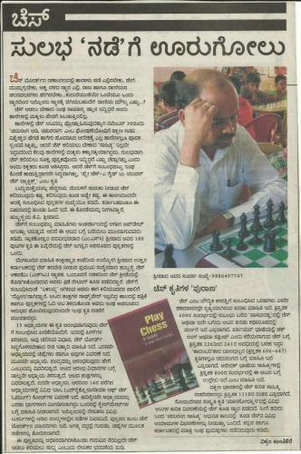 chess - about book PV article